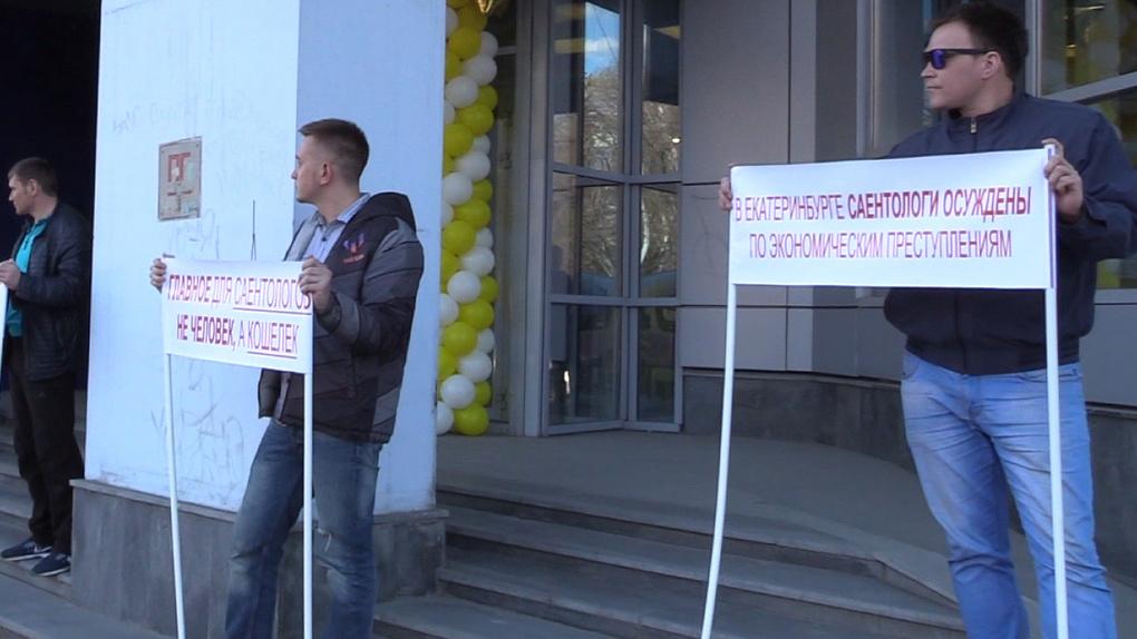 Сайентологи-гастролеры открыли в Екатеринбурге центр вербовки. Видео
