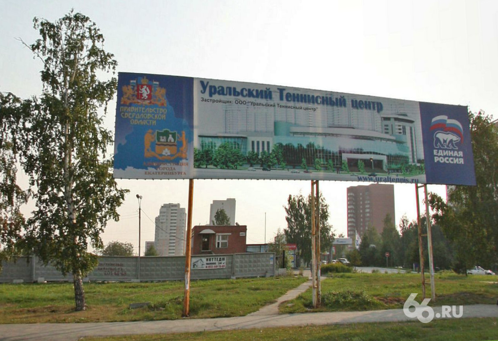 Бывшую площадку «Теннисного центра Ельцина» застроят жильем