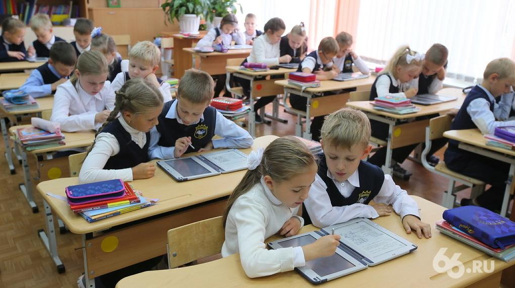 В Екатеринбурге утвердили новый перечень школ для зачисления в первый класс по прописке. Документ