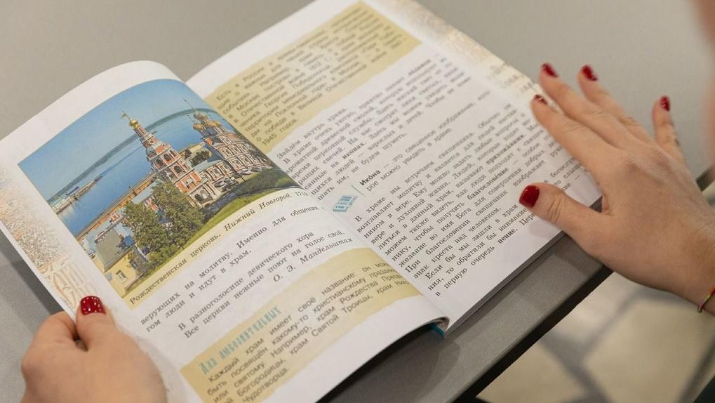 7000 четвероклассников Екатеринбурга выбрали в качестве дополнительного предмета «Основы православия»