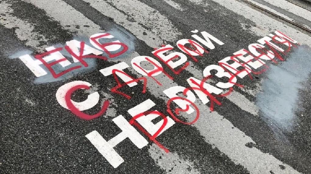 Художники «Карт-бланша» переписываются с хейтерами прямо на улицах Екатеринбурга. Фото