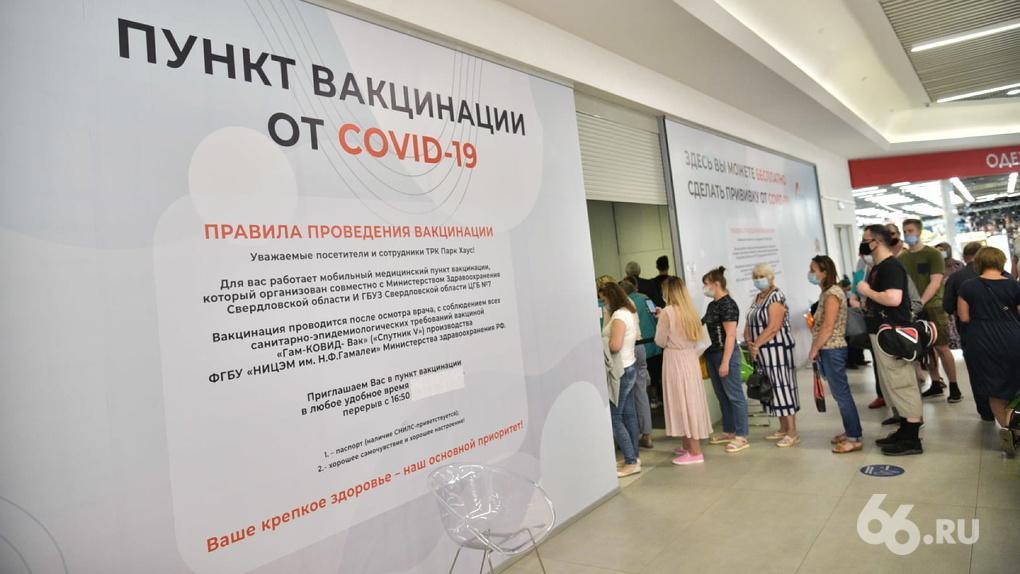 В Екатеринбурге закончилась вакцина от коронавируса. Когда ждать новую партию?