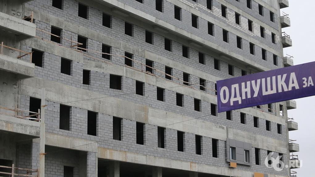 В Свердловской области выдали на 17% ипотечных кредитов меньше, чем год назад. Три причины