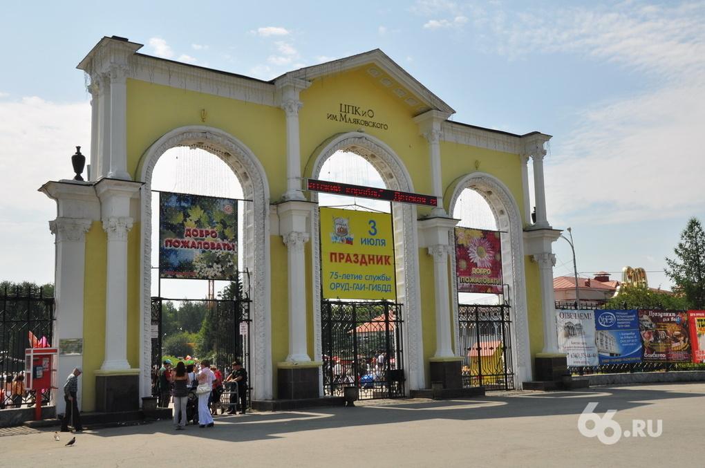 ЦПКиО переделают: рабочая группа изучает опыт московских парков
