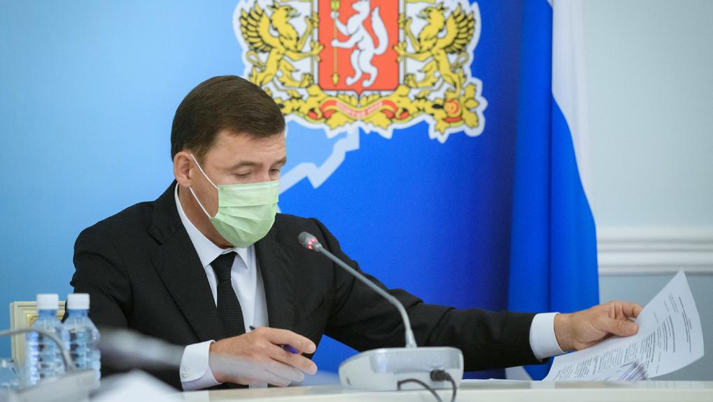 Евгений Куйвашев разрешил открыть детские центры и проводить выставки