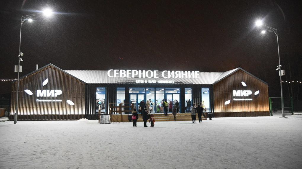 В парке Маяковского открылся самый большой каток Екатеринбурга. Фоторепортаж