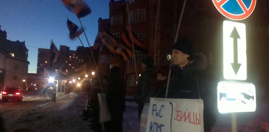 Десять активистов НОДа попротестовали под окнами резиденции американского консула в Екатеринбурге