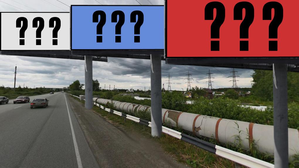 Три билборда с заповедями современной России (на примере «Касты», «Кровостока» и Дельфина). Игра 66.RU
