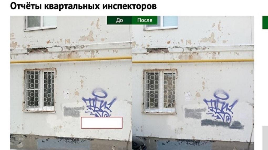 В администрации Екатеринбурга объяснили, как фотографии с рекламой наркотиков и матом попали на их сайт