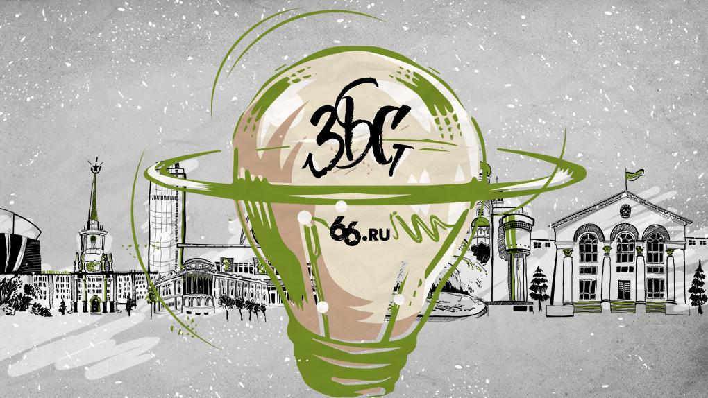 ЗБСт. Лучшие публикации 66.RU c 1 по 10 января 2020 года
