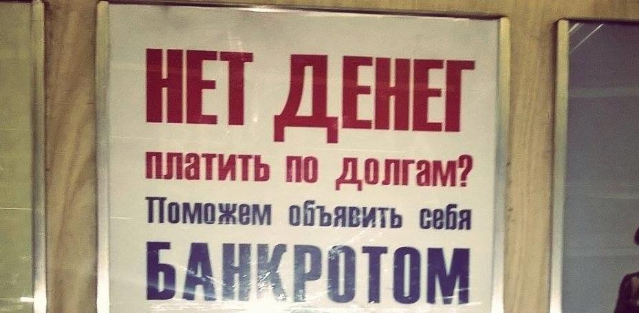 Купи себе проблему: в Екатеринбурге кредитным должникам предлагают быстро и легко обанкротиться