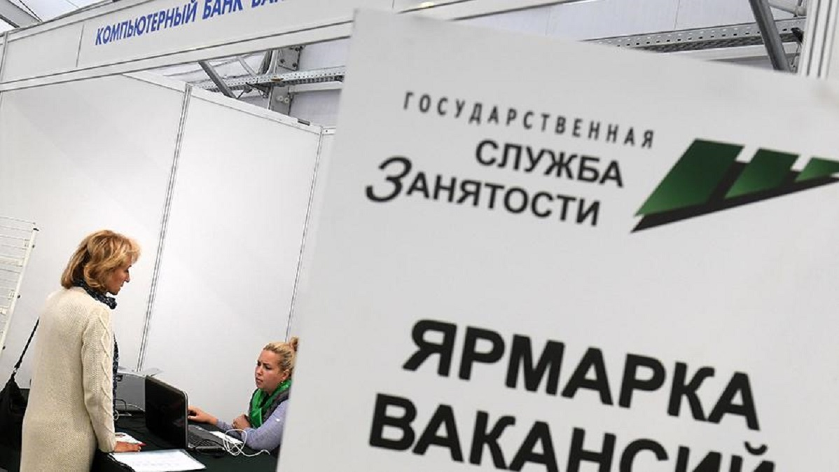 Названы регионы РФ ссамым высоким инизким уровнем безработицы