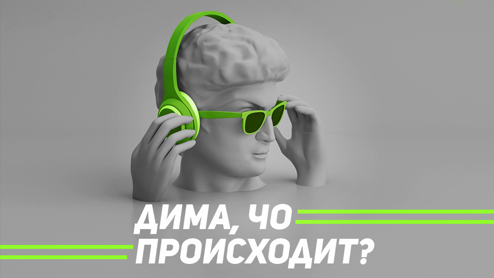 «Дима, чо происходит?» Три неочевидные темы недели в подкасте 66.RU
