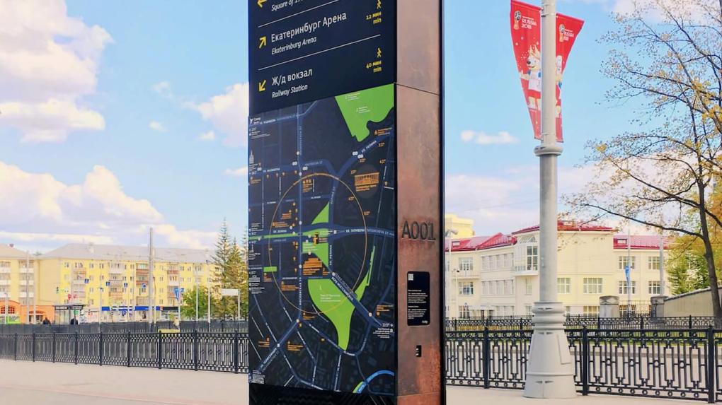 Дизайнеры разработали для Екатеринбурга пешеходную навигацию. Скоро она будет по всему городу
