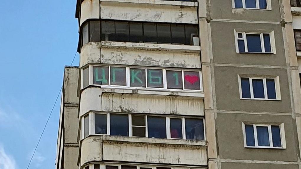 Жильцы соседнего дома поддержали медиков ЦГКБ №1, запертых на карантине в отеле «Московская горка». Фото