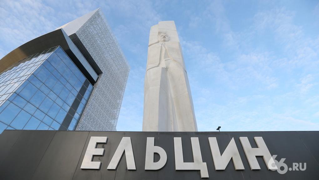 Ельцин Центр полностью закрывается из-за китайского вируса