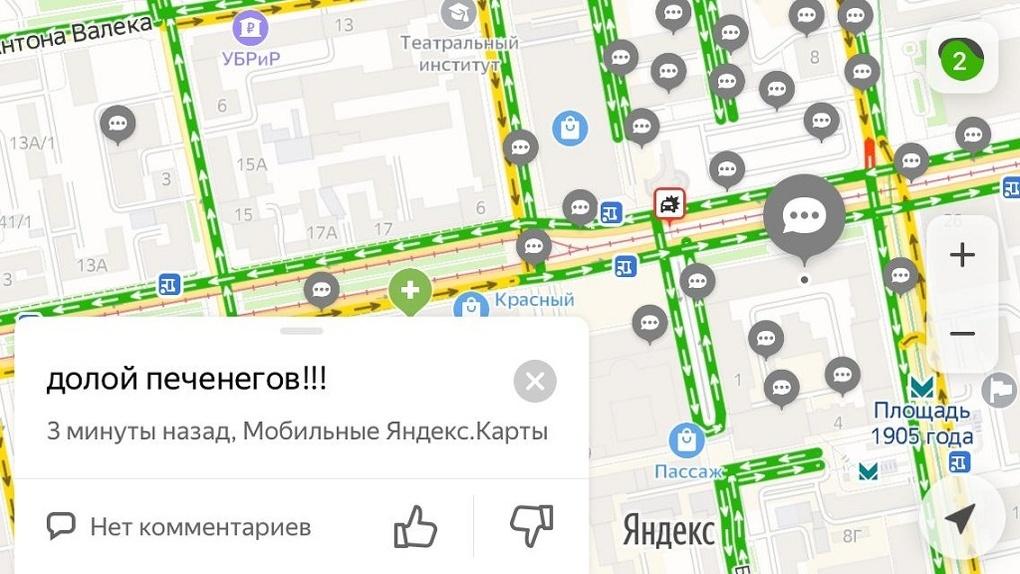 В Екатеринбурге прошел первый виртуальный митинг за введение режима ЧС