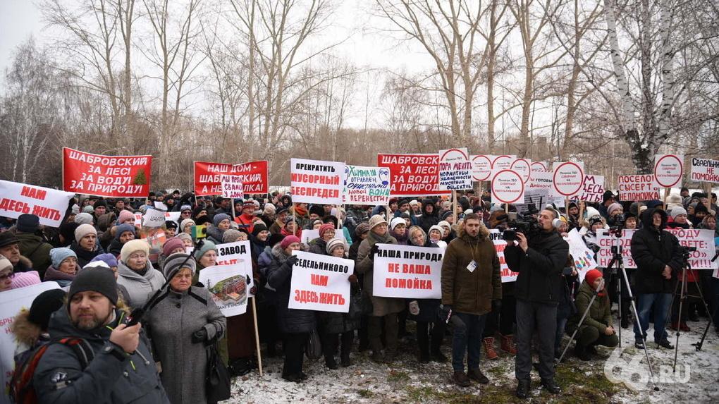 Протест против мусорного полигона в Сысерти отличается от любого другого митинга в Екатеринбурге