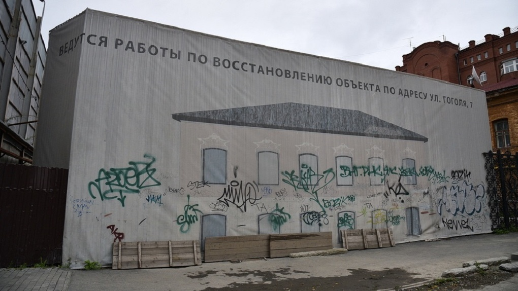 В Екатеринбурге взяли под охрану снесенный особняк на Гоголя. И разрешили стройку на его месте