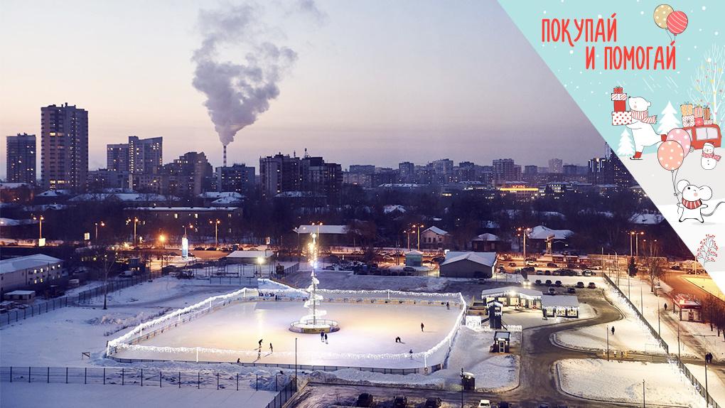 Пора встать на коньки. Один из самых больших катков Екатеринбурга открыл ледовый сезон
