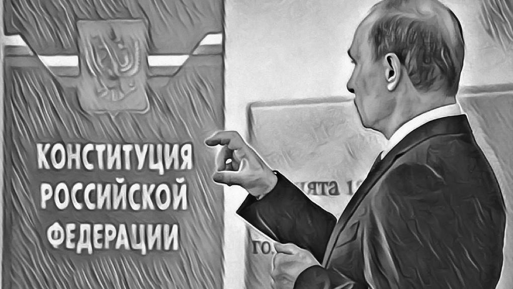 На легализацию изменений в Конституцию, которые утвердят без нас, из бюджета потратят 14 млрд рублей
