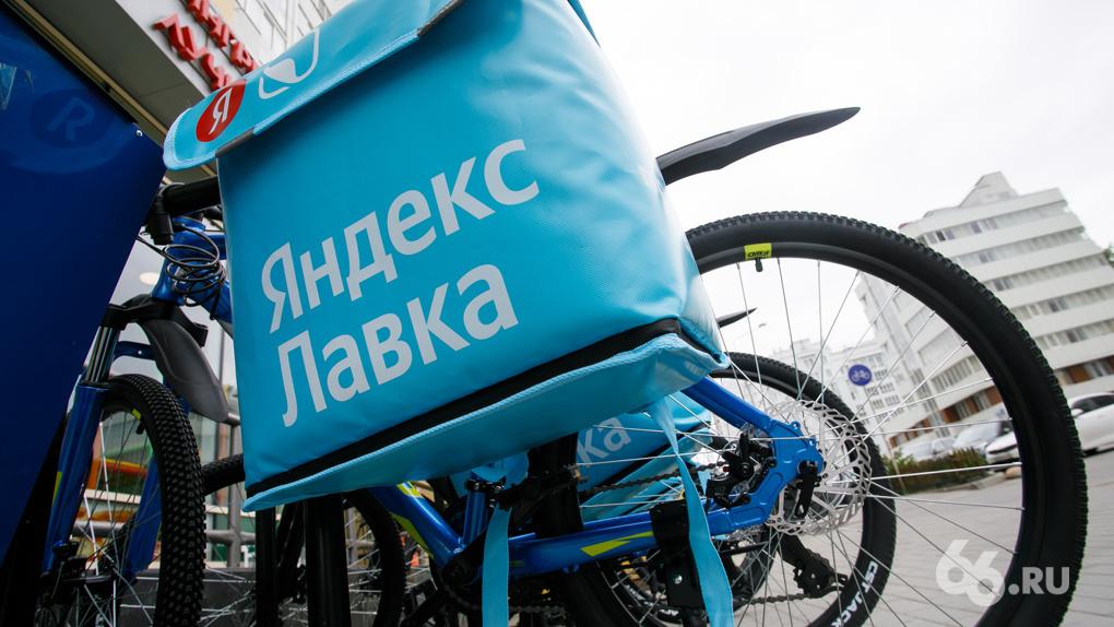 В Екатеринбурге запустили быструю доставку «Яндекс.Лавка». Как она будет конкурировать с «Самокатом»