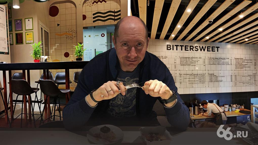 Кофейня Bittersweet: новое заведение в кратком обзоре Якова Можаева