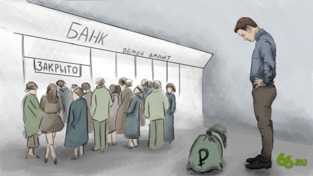 Екатеринбург за день до катастрофы. Репортаж из 1998 года