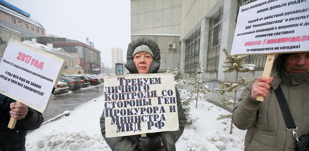 Обманутые клиенты «Уником Партнера» оцепили здание главка свердловской полиции