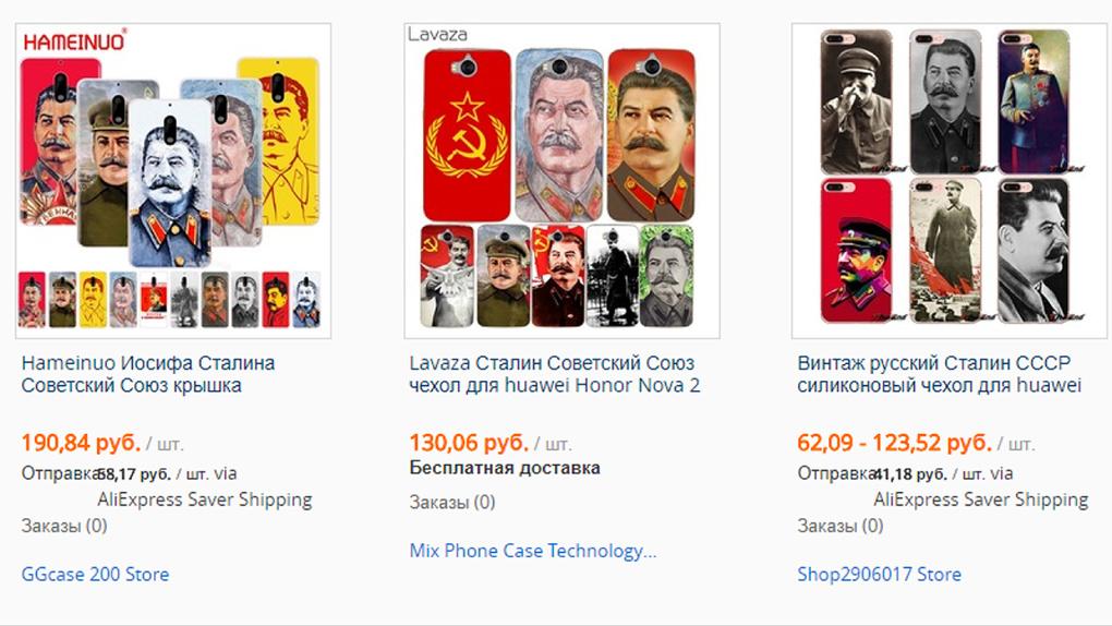 Сталин-хипстер и замерзший немец. 13 самых странных подарков ко Дню Победы с AliExpress