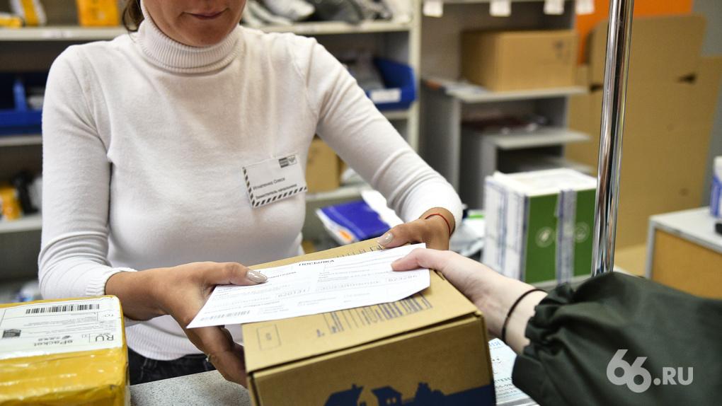 Почтовые отделения Екатеринбурга по выходным будут работать дольше