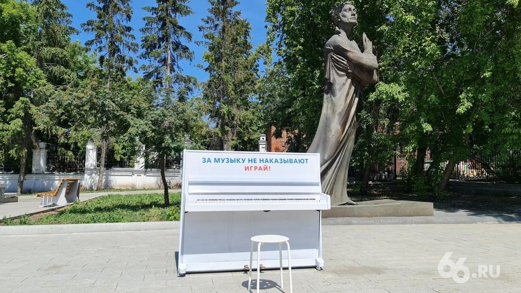 За музыку не наказывают, играй! В центре Екатеринбурга установили пять тревожных фортепиано