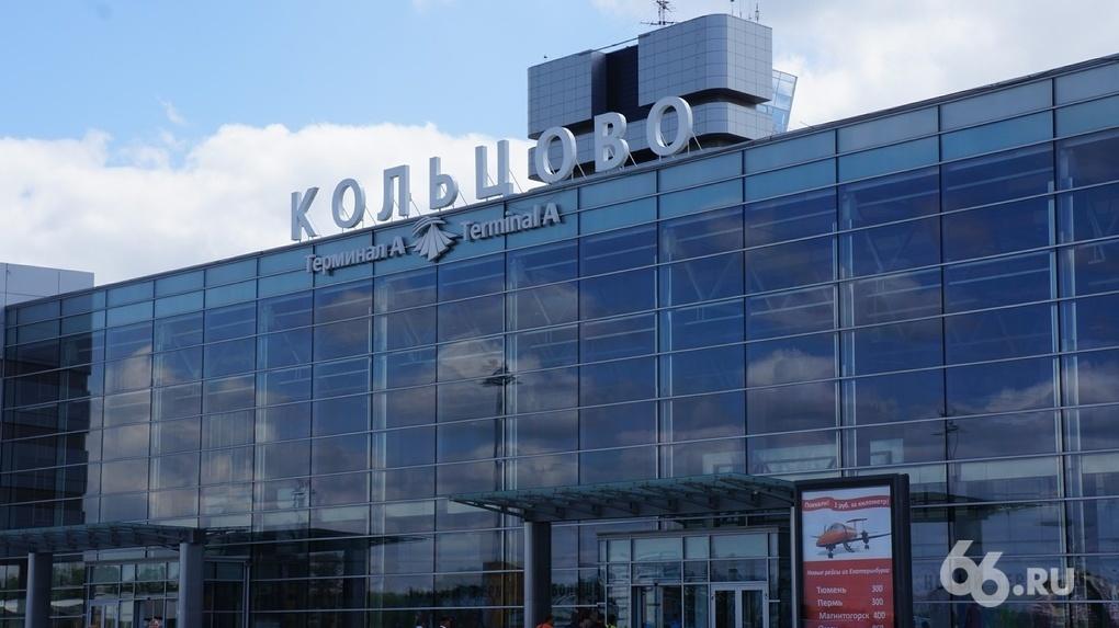 «Победа» пропишется в Кольцово. Что это значит для пассажиров