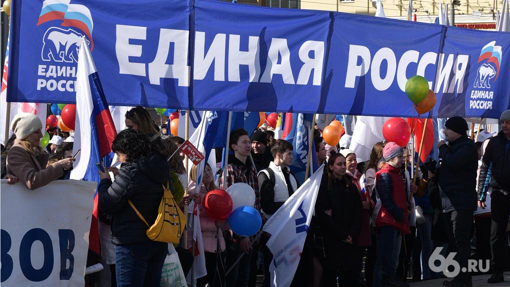 В крупных городах падают рейтинги «Единой России». Но в Екатеринбурге у партии все удивительно стабильно