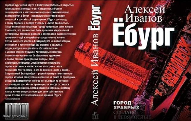 «Ёбург» обогнал Ходорковского в рейтинге самых продаваемых нон-фикшн книг года по версии Forbes