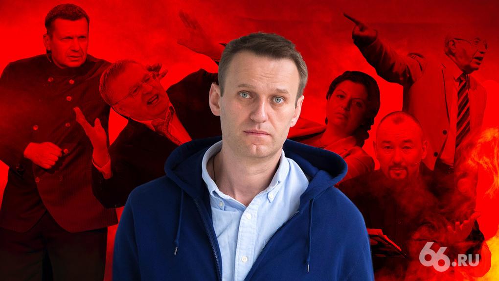 Федеральные телеканалы признали существование Алексея Навального. Вот что там о нем говорят