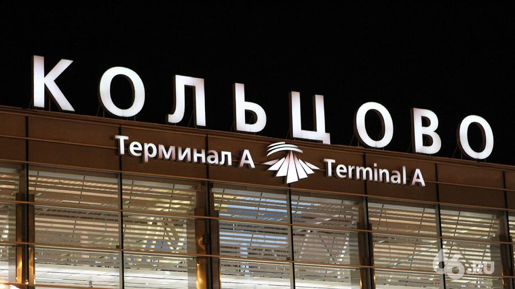 Из Кольцово разрешили летать за границу