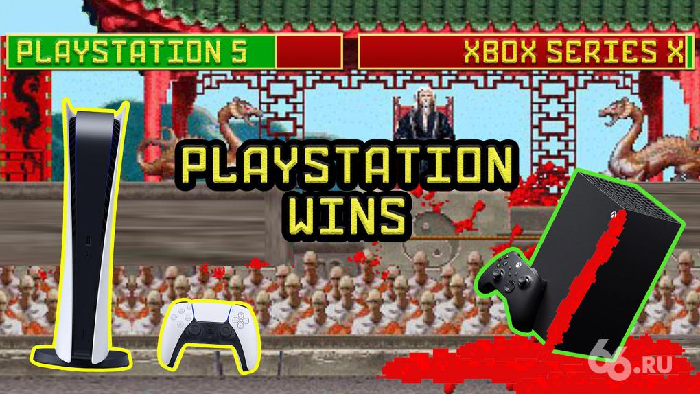 Избиение младенца. Посмотрите, как жестоко PlayStation 5 унизила Xbox Series X в России