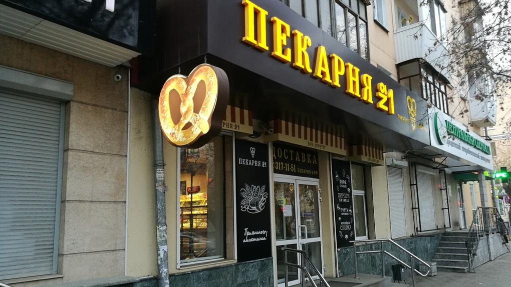 Пироги и плюшки: Яков Можаев пробует выпечку в Пекарне №1