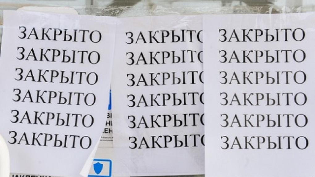 Свердловская область вошла в антирейтинг регионов, где вымирает малый бизнес