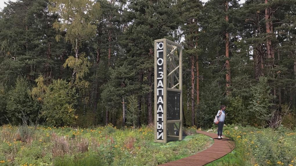 Архитекторы разработали проект благоустройства Юго-Западного лесопарка. Как он изменится