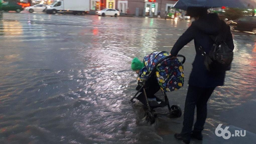 Екатеринбург ушел под воду после сильного дождя
