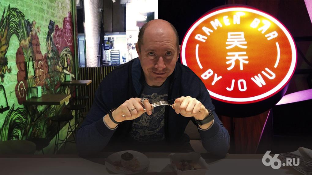 Азиатское бистро Jo Wu: новое заведение в кратком обзоре Якова Можаева