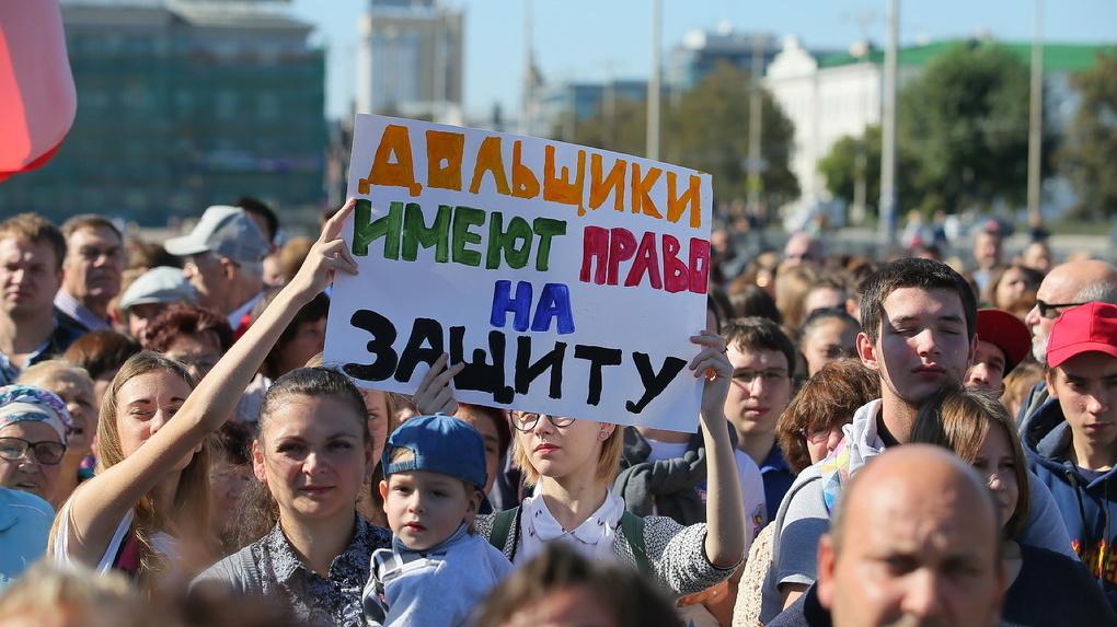 В Екатеринбурге поставили на учет 358 обманутых дольщиков. На самом деле это число больше