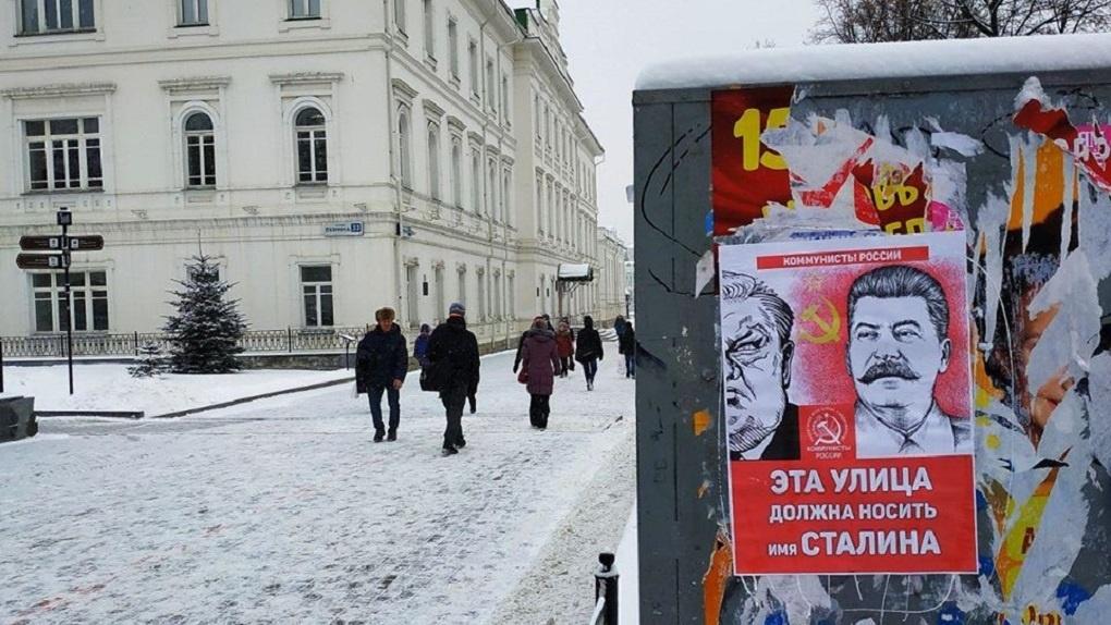 «Коммунисты России» собирают подписи за переименование улицы Ельцина в улицу Сталина