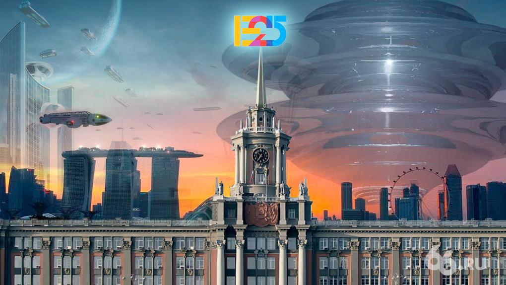 Здесь будет город будущего. Шесть очень прагматичных причин болеть за Екатеринбург в борьбе за ЭКСПО-2025