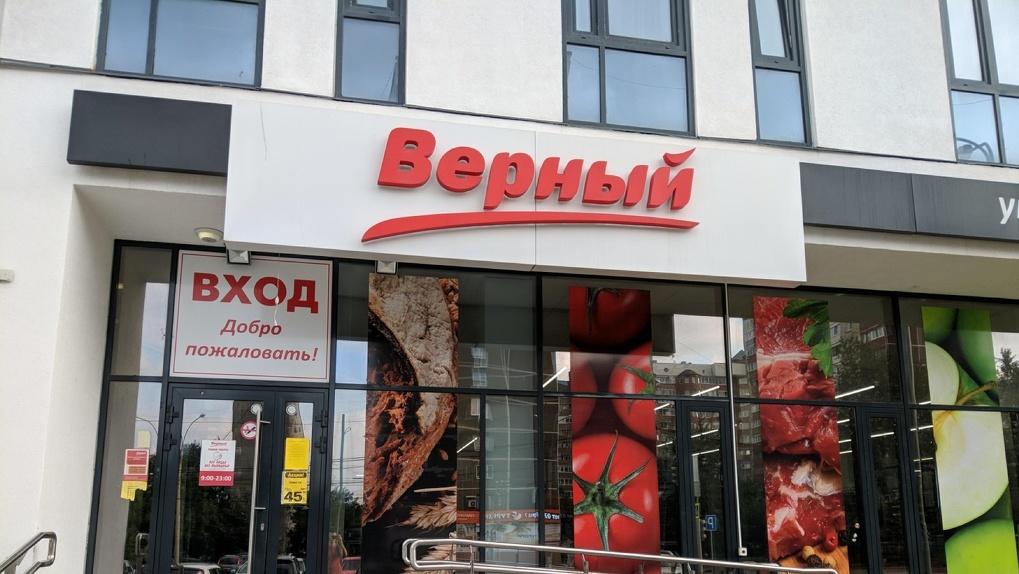 Магазинам «Верный» запретили продавать алкоголь на Урале