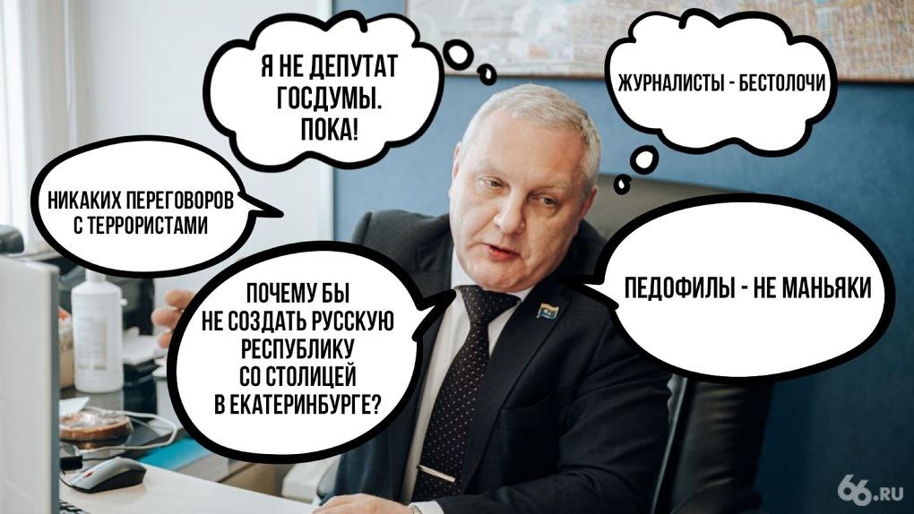 «Это идет от души». Депутат Колесников объясняет свои заявления о педофилах, террористах и бестолочах