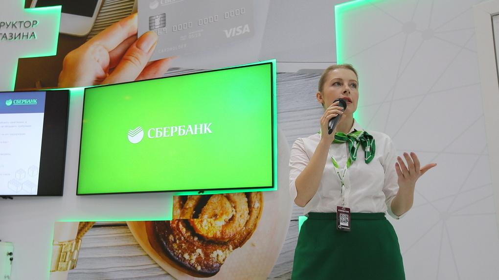 В Сеть слили персональные данные 20 тыс. клиентов Сбербанка с Урала