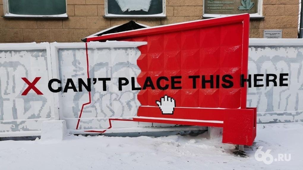 «Здесь строить нельзя». Уличные художники переделали легендарный забор, где происходит битва надписей